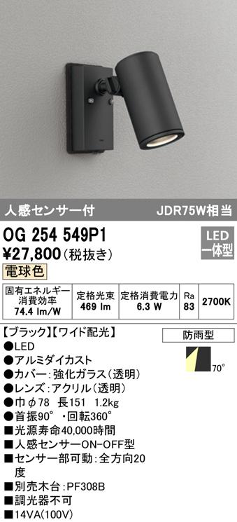 ★オーデリック 照明器具エクステリア LEDスポットライトCOBタイプ 人感センサ付電球色 ワイド配光 JDR75W相当OG254549P1