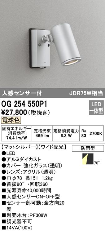 ★OG254550P1エクステリア LEDスポットライト COBタイプ電球色 防雨型 人感センサ付 ワイド配光 JDR75W相当オーデリック 照明器具 アウトドアライト
