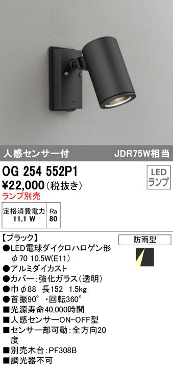 OG254552P1エクステリア LEDスポットライトLED電球ダイクロハロゲン形対応 防雨型 人感センサ付オーデリック 照明器具 アウトドアライト