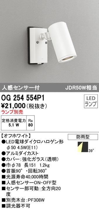 オーデリック 照明器具エクステリア LEDスポットライト人感センサ付 JDR50W相当OG254554P1