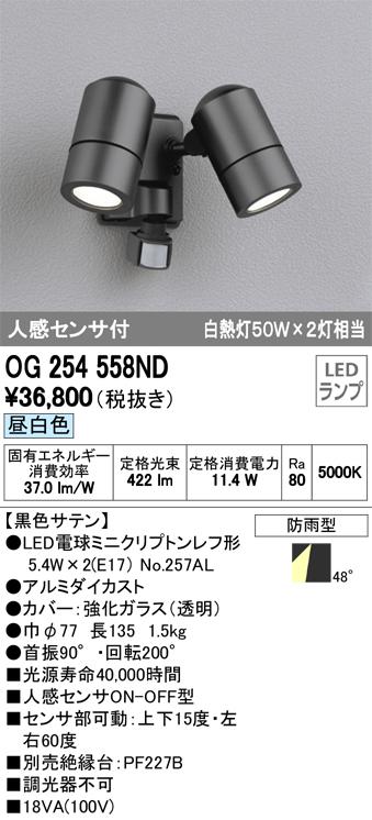 ★OG254558NDエクステリア LEDスポットライト昼白色 防雨型 人感センサ付 白熱灯50W×2灯相当オーデリック 照明器具 アウトドアライト
