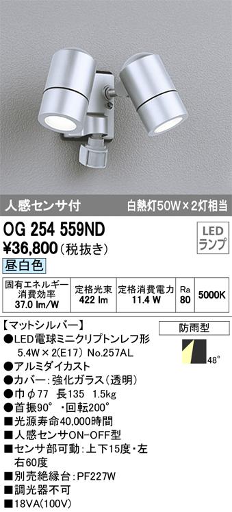 ★OG254559NDエクステリア LEDスポットライト昼白色 防雨型 人感センサ付 白熱灯50W×2灯相当オーデリック 照明器具 アウトドアライト