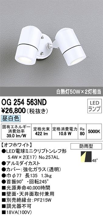 ★OG254563NDエクステリア LEDスポットライト昼白色 防雨型 白熱灯50W×2灯相当オーデリック 照明器具 アウトドアライト 壁面・天井面取付兼用