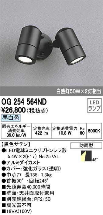 ★OG254564NDエクステリア LEDスポットライト昼白色 防雨型 白熱灯50W×2灯相当オーデリック 照明器具 アウトドアライト 壁面・天井面取付兼用