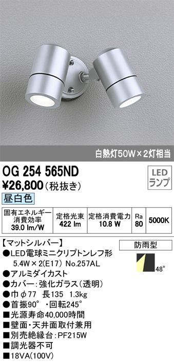 ★OG254565NDエクステリア LEDスポットライト昼白色 防雨型 白熱灯50W×2灯相当オーデリック 照明器具 アウトドアライト 壁面・天井面取付兼用