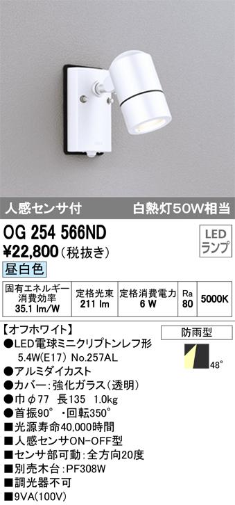 ★OG254566NDエクステリア LEDスポットライト昼白色 防雨型 人感センサ付 白熱灯50W相当オーデリック 照明器具 アウトドアライト