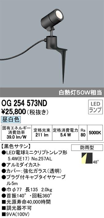 オーデリック 照明器具エクステリア LEDスポットライト昼白色 白熱灯50W相当OG254573ND