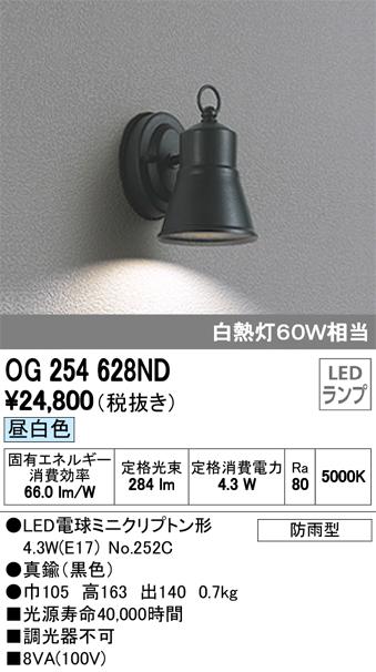 OG254628NDエクステリア LEDコンパクトブラケットライト防雨型 昼白色 白熱灯60W相当オーデリック 照明器具 表札灯 門柱灯 屋外用