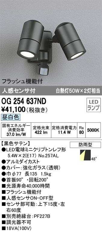 OG254637NDエクステリア LEDスポットライト フラッシュ機能付昼白色 防雨型 人感センサ付 白熱灯50W×2灯相当オーデリック 照明器具 アウトドアライト
