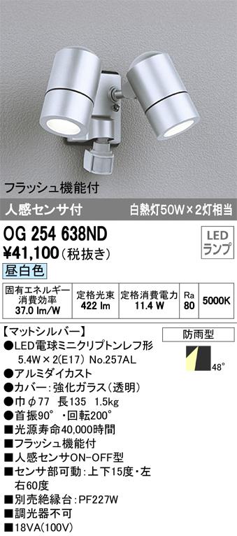 OG254638NDエクステリア LEDスポットライト フラッシュ機能付昼白色 防雨型 人感センサ付 白熱灯50W×2灯相当オーデリック 照明器具 アウトドアライト