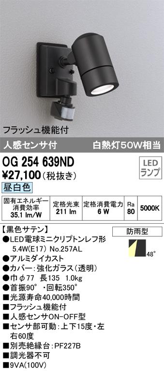 オーデリック 照明器具エクステリア LEDスポットライト 人感センサ付昼白色 白熱灯50W相当 フラッシュ機能付OG254639ND