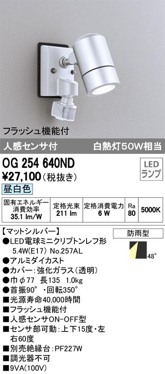 OG254640NDエクステリア LEDスポットライト フラッシュ機能付昼白色 防雨型 人感センサ付 白熱灯50W相当オーデリック 照明器具 アウトドアライト