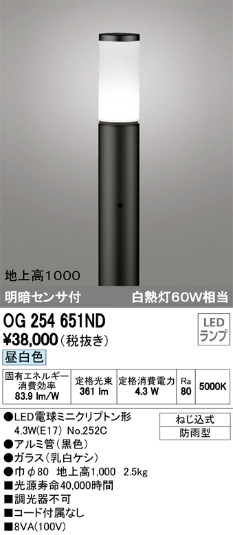 OG254651NDエクステリア LED遮光型ガーデンライト昼白色 防雨型 明暗センサ付 白熱灯60W相当 地上高1000オーデリック 照明器具 玄関 庭園灯 屋外用