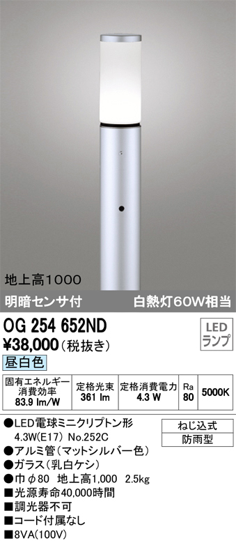 OG254652NDエクステリア LED遮光型ガーデンライト昼白色 防雨型 明暗センサ付 白熱灯60W相当 地上高1000オーデリック 照明器具 玄関 庭園灯 屋外用