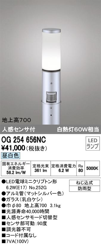OG254656NCエクステリア LED遮光型ガーデンライト昼白色 防雨型 人感センサ付 白熱灯60W相当 地上高700オーデリック 照明器具 玄関 庭園灯 屋外用