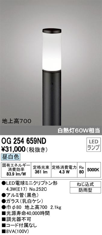 OG254659NDエクステリア LED遮光型ガーデンライト昼白色 防雨型 白熱灯60W相当 地上高700オーデリック 照明器具 玄関 庭園灯 屋外用