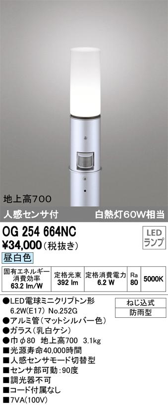 OG254664NCエクステリア LEDスリムガーデンライト昼白色 防雨型 人感センサ付 白熱灯60W相当 地上高700オーデリック 照明器具 玄関 庭園灯 屋外用