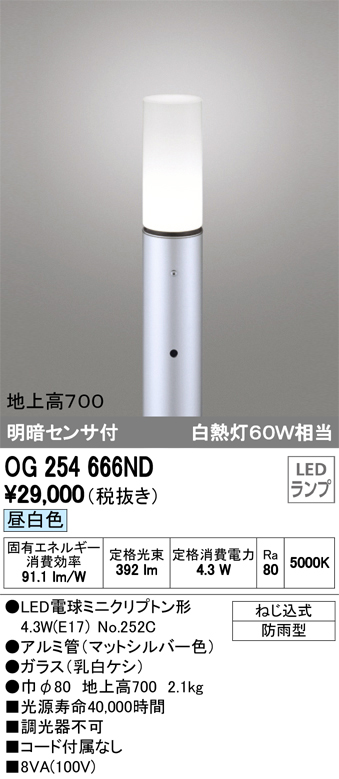 OG254666NDエクステリア LEDスリムガーデンライト昼白色 防雨型 明暗センサ付 白熱灯60W相当 地上高700オーデリック 照明器具 玄関 庭園灯 屋外用