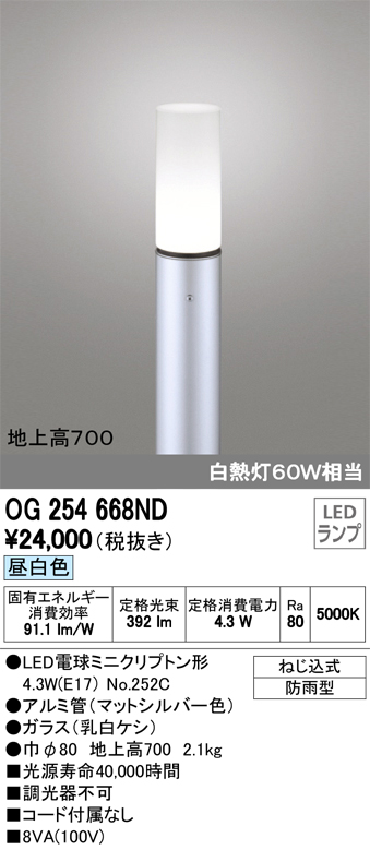 OG254668NDエクステリア LEDスリムガーデンライト昼白色 防雨型 白熱灯60W相当 地上高700オーデリック 照明器具 玄関 庭園灯 屋外用