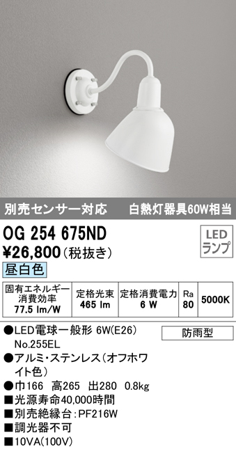 OG254675NDエクステリア LEDポーチライト防雨型 別売センサ対応 昼白色 白熱灯60W相当オーデリック 照明器具 玄関・看板灯 屋外用