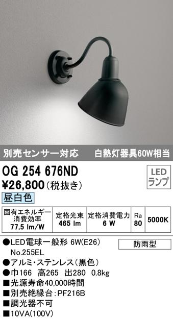 OG254676NDエクステリア LEDポーチライト防雨型 別売センサ対応 昼白色 白熱灯60W相当オーデリック 照明器具 玄関・看板灯 屋外用
