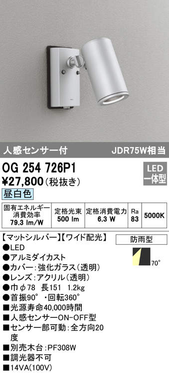 ★OG254726P1エクステリア LEDスポットライト COBタイプ昼白色 防雨型 人感センサ付 ワイド配光 JDR75W相当オーデリック 照明器具 アウトドアライト