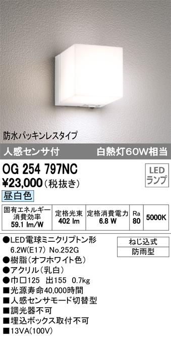 OG254797NCエクステリア LEDポーチライト防水パッキンレスタイプ 防雨型 人感センサ付 昼白色 白熱灯60W相当オーデリック 照明器具 玄関 屋外用