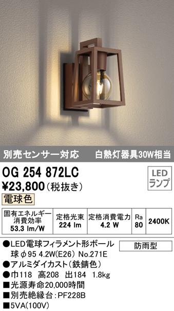 OG254872LCエクステリア LEDポーチライト防雨型 別売センサ対応 電球色 白熱灯30W相当オーデリック 照明器具 玄関 屋外用