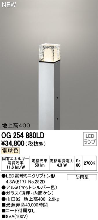 OG254880LDエクステリア LEDガーデンライト 角型電球色 防雨型 地上高400オーデリック 照明器具 玄関 庭園灯 屋外用