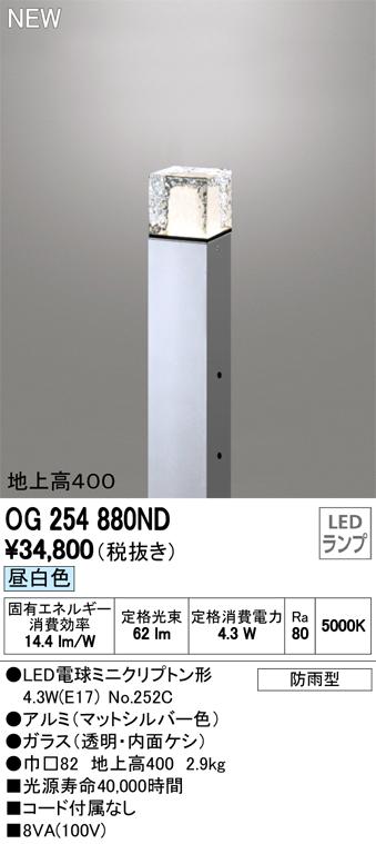 OG254880NDエクステリア LEDガーデンライト 角型昼白色 防雨型 地上高400オーデリック 照明器具 玄関 庭園灯 屋外用