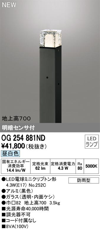 OG254881NDエクステリア LEDガーデンライト 角型昼白色 防雨型 明暗センサ付 地上高700オーデリック 照明器具 玄関 庭園灯 屋外用