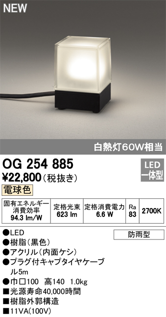 OG254885エクステリア LEDガーデンライト 置型電球色 防雨型 白熱灯60W相当 地上高140オーデリック 照明器具 玄関 庭園灯 屋外用