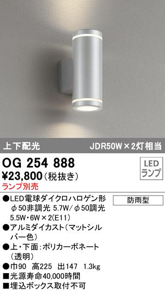OG254888エクステリア LEDポーチライト上下配光 防雨型オーデリック 照明器具 玄関・エントランス 屋外用