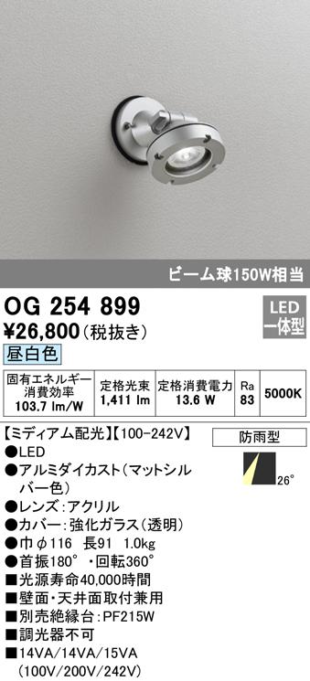 OG254899エクステリア LEDスポットライト COBタイプ昼白色 防雨型 ミディアム配光 ビーム球150W相当オーデリック 照明器具 アウトドアライト 壁面・天井面取付兼用