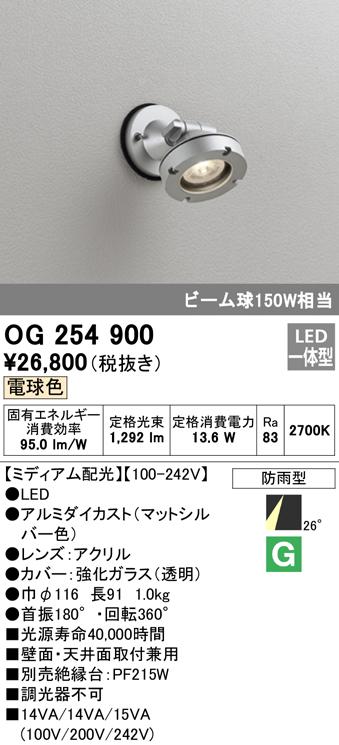 OG254900エクステリア LEDスポットライト COBタイプ電球色 防雨型 ミディアム配光 ビーム球150W相当オーデリック 照明器具 アウトドアライト 壁面・天井面取付兼用