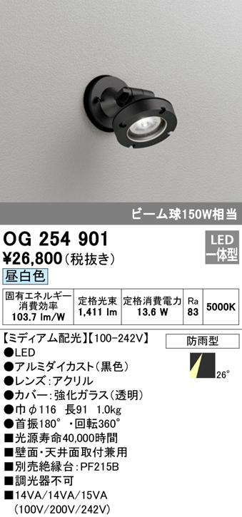OG254901エクステリア LEDスポットライト COBタイプ昼白色 防雨型 ミディアム配光 ビーム球150W相当オーデリック 照明器具 アウトドアライト 壁面・天井面取付兼用