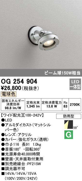OG254904エクステリア LEDスポットライト COBタイプ電球色 防雨型 ワイド配光 ビーム球150W相当オーデリック 照明器具 アウトドアライト 壁面・天井面取付兼用