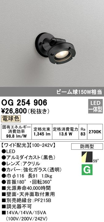 OG254906エクステリア LEDスポットライト COBタイプ電球色 防雨型 ワイド配光 ビーム球150W相当オーデリック 照明器具 アウトドアライト 壁面・天井面取付兼用