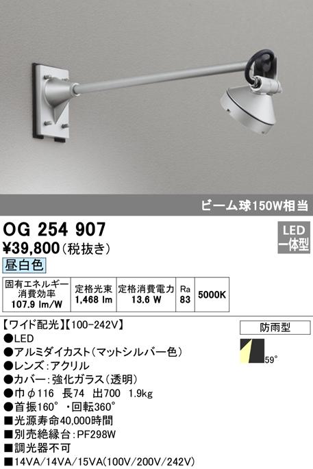 OG254907エクステリア LEDスポットライト COBタイプ昼白色 防雨型 ワイド配光 ビーム球150W相当オーデリック 照明器具 アウトドアライト