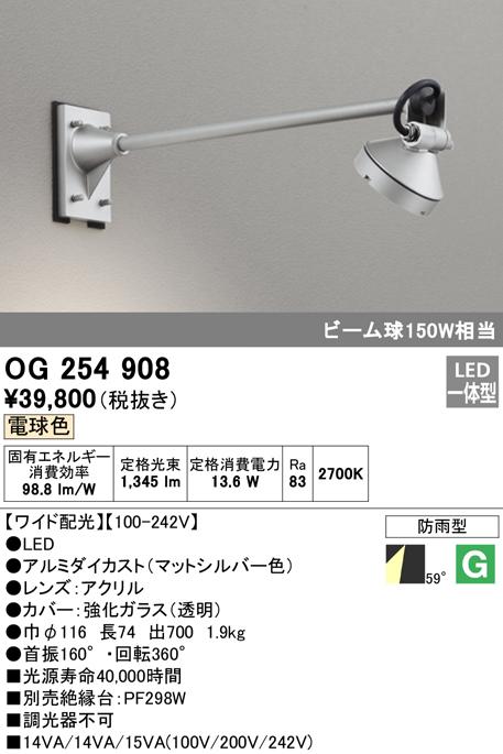 OG254908エクステリア LEDスポットライト COBタイプ電球色 防雨型 ワイド配光 ビーム球150W相当オーデリック 照明器具 アウトドアライト