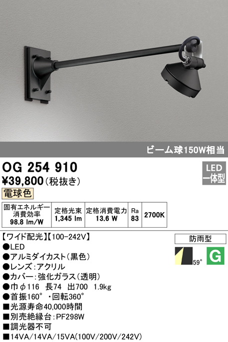 OG254910エクステリア LEDスポットライト COBタイプ電球色 防雨型 ワイド配光 ビーム球150W相当オーデリック 照明器具 アウトドアライト