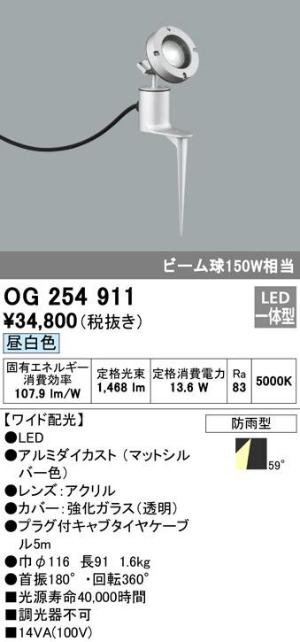 OG254911エクステリア LEDスポットライト COBタイプ昼白色 防雨型 ワイド配光 ビーム球150W相当オーデリック 照明器具 アウトドアライト