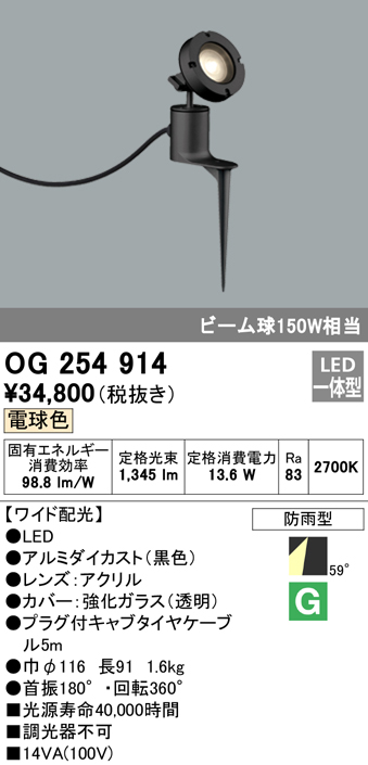 OG254914エクステリア LEDスポットライト COBタイプ電球色 防雨型 ワイド配光 ビーム球150W相当オーデリック 照明器具 アウトドアライト