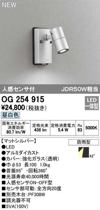 OG254915エクステリア LEDスポットライト昼白色 防雨型 人感センサ付 JDR50W相当オーデリック 照明器具 アウトドアライト