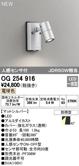 OG254916エクステリア LEDスポットライト電球色 防雨型 人感センサ付 JDR50W相当オーデリック 照明器具 アウトドアライト