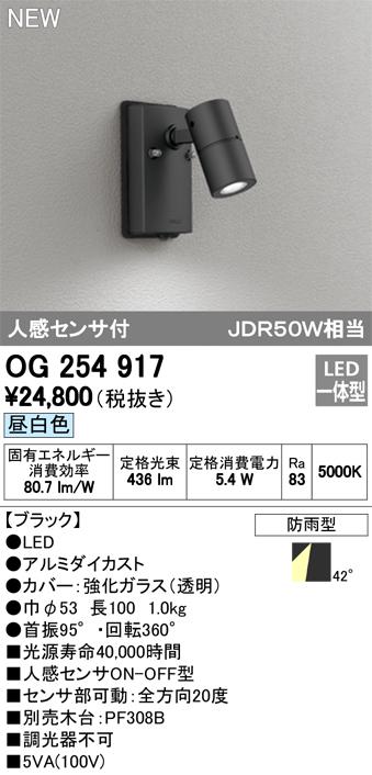OG254917エクステリア LEDスポットライト昼白色 防雨型 人感センサ付 JDR50W相当オーデリック 照明器具 アウトドアライト