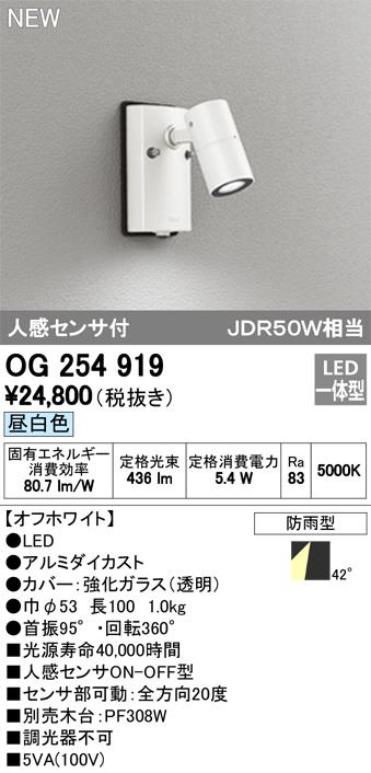 OG254919エクステリア LEDスポットライト昼白色 防雨型 人感センサ付 JDR50W相当オーデリック 照明器具 アウトドアライト