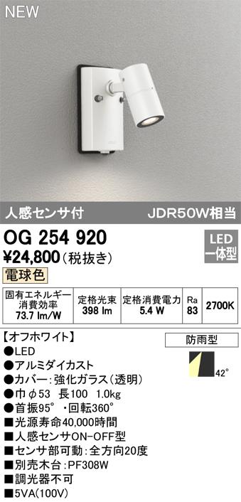 OG254920エクステリア LEDスポットライト電球色 防雨型 人感センサ付 JDR50W相当オーデリック 照明器具 アウトドアライト