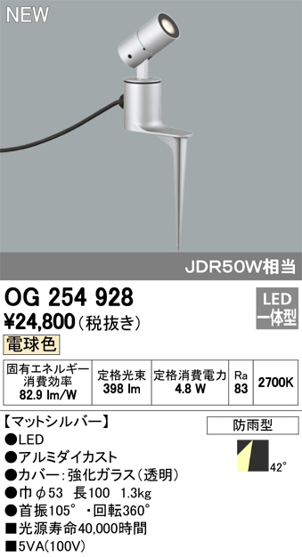 OG254928エクステリア LEDスポットライト電球色 防雨型 JDR50W相当オーデリック 照明器具 アウトドアライト