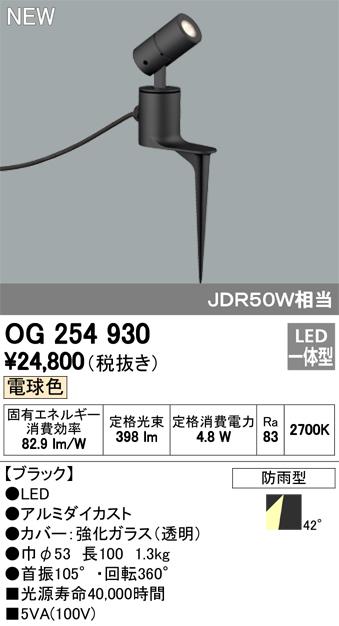 OG254930エクステリア LEDスポットライト電球色 防雨型 JDR50W相当オーデリック 照明器具 アウトドアライト